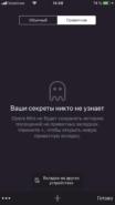 Приватная вкладка Opera Browser