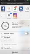 Экономия трафика Opera Browser