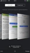 Вкладки Опера браузер