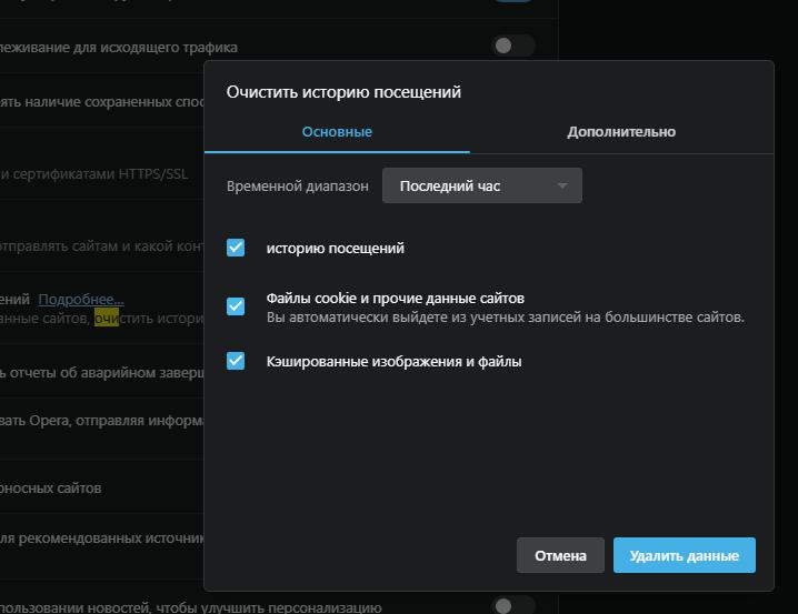 Как почистить кэш браузера Опера?