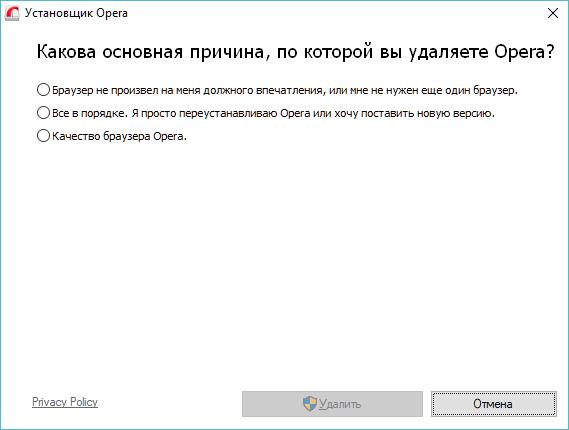 Удаление браузера Opera c компьютера